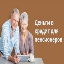 в каком банке можно взять кредит пенсионерам до 75 лет без поручителей займ в контакте моментально